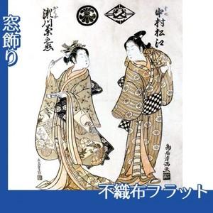 鳥居清満「初代中村松江の半七と二代目瀬川菊之丞のおはな」【窓飾り:不織布フラット100g】