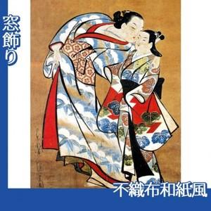 懐月堂安度「遊女と禿図」【窓飾り:不織布和紙風】