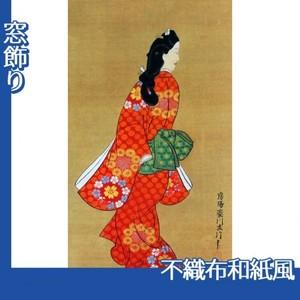 菱川師宣「見返り美人図」【窓飾り:不織布和紙風】