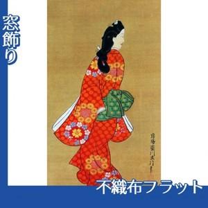 菱川師宣「見返り美人図」【窓飾り:不織布フラット100g】