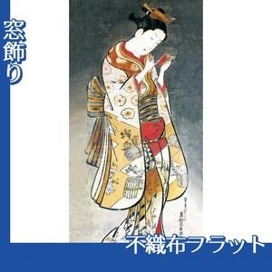 奥村政信「鏡をみる美人」【窓飾り:不織布フラット100g】