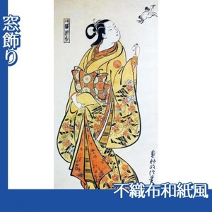 奥村政信「遊女張果部」【窓飾り:不織布和紙風】