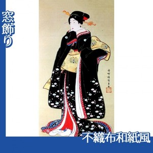 歌川国貞「振袖美人図」【窓飾り:不織布和紙風】
