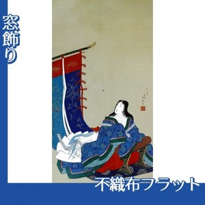 歌川芳輝「衣通姫図」【窓飾り:不織布フラット100g】
