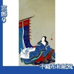歌川芳輝「衣通姫図」【窓飾り:不織布和紙風】
