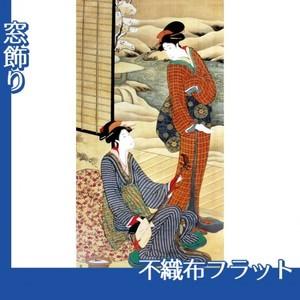 歌川豊広「音じめ合わせ美人」【窓飾り:不織布フラット100g】