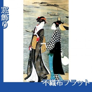 歌川豊広「河辺の納涼美人」【窓飾り:不織布フラット100g】