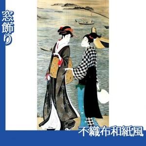 歌川豊広「河辺の納涼美人」【窓飾り:不織布和紙風】