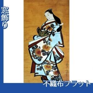 懐月堂度辰「美人立姿図」【窓飾り:不織布フラット100g】