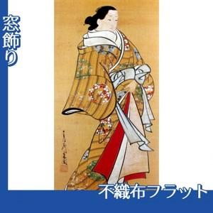 宮川長春「遊女立姿図」【窓飾り:不織布フラット100g】