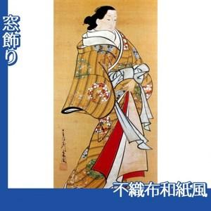宮川長春「遊女立姿図」【窓飾り:不織布和紙風】