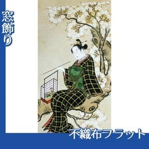鳥居清忠「桜下美人図」【窓飾り:不織布フラット100g】
