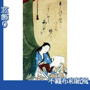 山崎女龍「文読む蚊帳美人図」【窓飾り:不織布和紙風】
