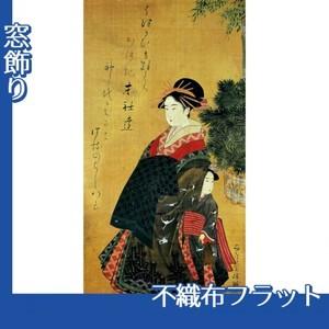 窪俊満「年始回礼の遊女と禿図」【窓飾り:不織布フラット100g】