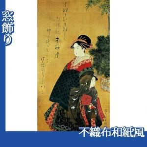 窪俊満「年始回礼の遊女と禿図」【窓飾り:不織布和紙風】