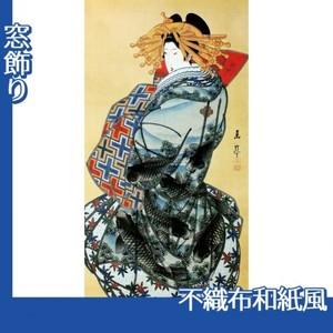 岳亭春信「花魁立姿図」【窓飾り:不織布和紙風】