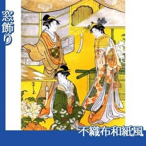 鳥文斎栄之「源氏花のゑん1」【窓飾り:不織布和紙風】