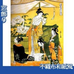 鳥文斎栄之「源氏花のゑん3」【窓飾り:不織布和紙風】