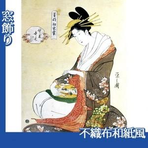 鳥文斎栄之「若那初衣裳 竹屋歌巻」【窓飾り:不織布和紙風】