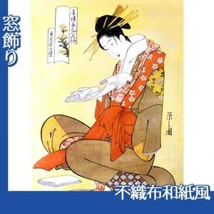鳥文斎栄之「青楼美人六花仙 角玉屋小紫」【窓飾り:不織布和紙風】
