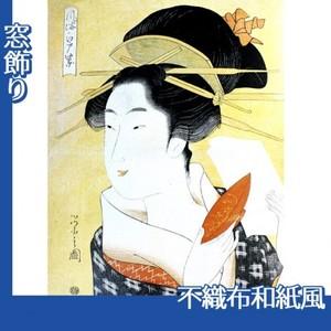 鳥文斎栄之「風俗江戸紫 盃」【窓飾り:不織布和紙風】