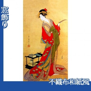 鳥文斎栄之「詠歌遊君図」【窓飾り:不織布和紙風】
