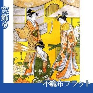 鳥文斎栄之「源氏花のゑん1」【窓飾り:不織布フラット100g】