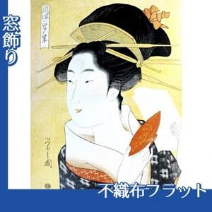 鳥文斎栄之「風俗江戸紫 盃」【窓飾り:不織布フラット100g】