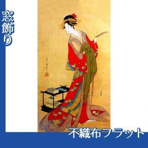 鳥文斎栄之「詠歌遊君図」【窓飾り:不織布フラット100g】