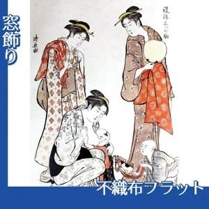 鳥居清長「風流三ツの駒 春駒」【窓飾り:不織布フラット100g】