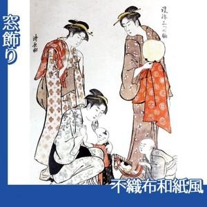 鳥居清長「風流三ツの駒 春駒」【窓飾り:不織布和紙風】