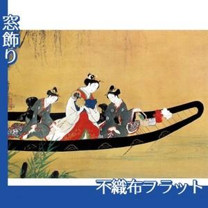 西村重長「舟中の遊女と禿図」【窓飾り:不織布フラット100g】