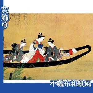 西村重長「舟中の遊女と禿図」【窓飾り:不織布和紙風】