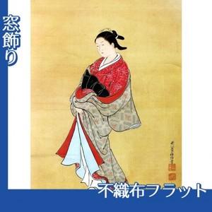 西川祐信「美人立姿図」【窓飾り:不織布フラット100g】
