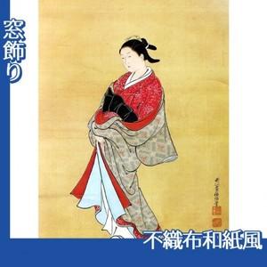 西川祐信「美人立姿図」【窓飾り:不織布和紙風】