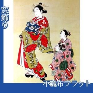 石川豊信「遊女と禿図」【窓飾り:不織布フラット100g】