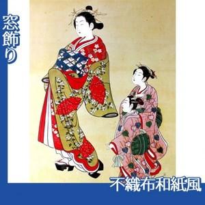 石川豊信「遊女と禿図」【窓飾り:不織布和紙風】