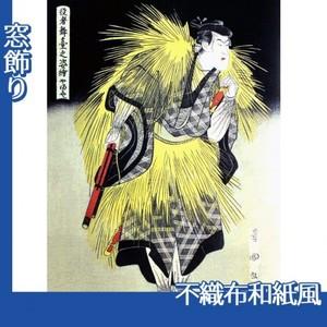 歌川豊国「役者舞台之姿絵 やまとや」【窓飾り:不織布和紙風】
