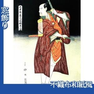 歌川豊国「役者舞台之姿絵 高らいや」【窓飾り:不織布和紙風】