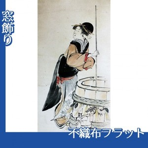 歌川豊国「美人若水汲み(部分)」【窓飾り:不織布フラット100g】