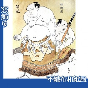 勝川春好「横綱ノ図 谷風」【窓飾り:不織布和紙風】