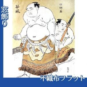 勝川春好「横綱ノ図 谷風」【窓飾り:不織布フラット100g】