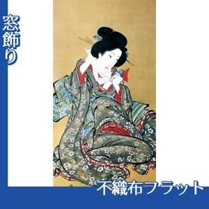 渓斎英泉「化粧を直す美人図」【窓飾り:不織布フラット100g】