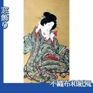 渓斎英泉「化粧を直す美人図」【窓飾り:不織布和紙風】