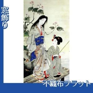 橋本周延「美人釣魚図」【窓飾り:不織布フラット100g】