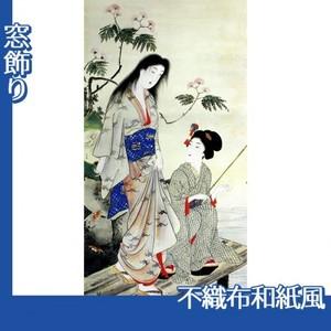 橋本周延「美人釣魚図」【窓飾り:不織布和紙風】