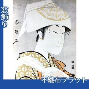 歌川国政「二代目中村野塩の手拭いをかぶる女」【窓飾り:不織布フラット100g】