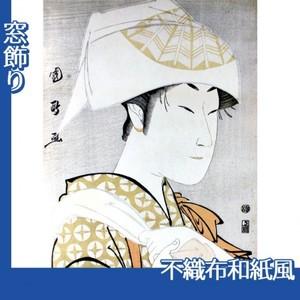 歌川国政「二代目中村野塩の手拭いをかぶる女」【窓飾り:不織布和紙風】