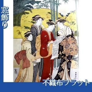 勝川春潮「竹林七妍1」【窓飾り:不織布フラット100g】