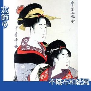 喜多川歌麿「竹芝二幅対」【窓飾り:不織布和紙風】